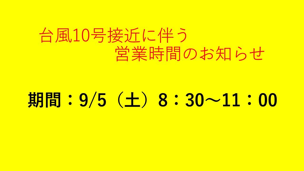 台風10号接近に伴う営業時間のお知らせ