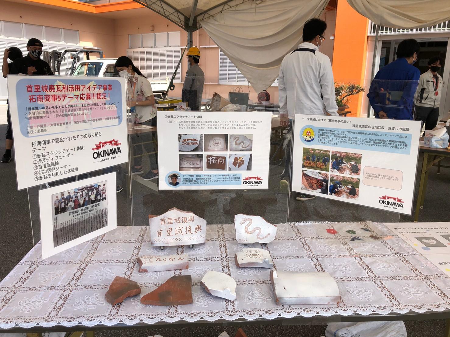 第44回 沖縄の産業まつり開催の様子